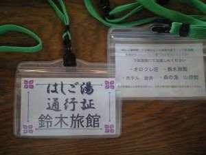 カルルス温泉 鈴木旅館:はしご湯通行証です。首に下げておくだけで旅館4件のお風呂に入ることが出来ます。