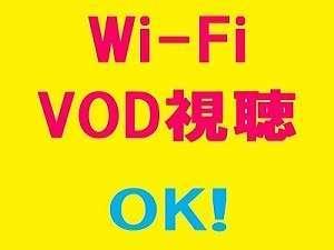 ホテルシロー:Wi-Fi可能、VOD視聴可