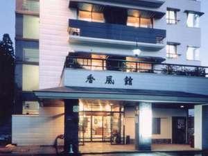 妙高・山里の湯宿 香風館の写真