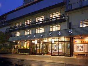 伊香保温泉 名物畳風呂と料理自慢の宿 ホテル きむらの写真