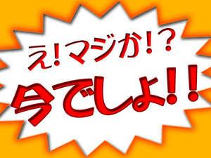 伊香保温泉 名物畳風呂と料理自慢の宿 ホテル きむら:え!まじか!?今でしょ!!\(^o^)/