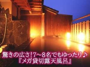 伊香保温泉 名物畳風呂と料理自慢の宿 ホテル きむら:驚きの広さ!7~8名でもゆったり♪『メガ貸切露天風呂』