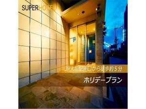スーパーホテル大垣駅前