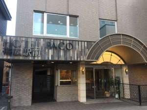 ホテルパコ帯広駅前(旧ホテルパコ帯広2)の写真