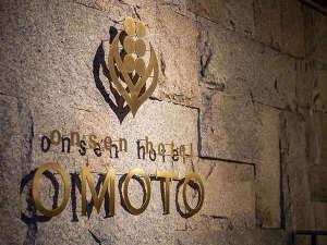 onsen hotel OMOTOの写真
