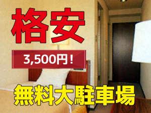 プリンスホテル高松:格安1泊3,500円!無料大駐車場