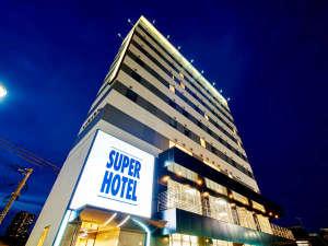 スーパーホテル滋賀・草津国道1号沿 外観