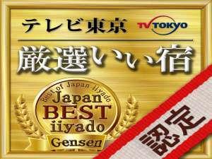 信濃の里 ときしらずの宿 織花:テレビ東京『厳選!いい宿ナビ』で放映されました!