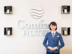コンフォートホテル広島大手町:米国発世界最大級のホテルチェーンを広島でも