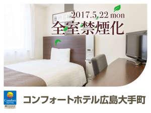 コンフォートホテル広島大手町:2017年5月22日、全室禁煙化いたしました。よりいっそう快適になった客室をぜひご利用ください。