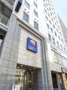 コンフォートホテル広島大手町の写真