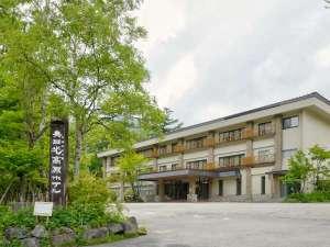 奥日光湯元温泉 奥日光高原ホテルの写真