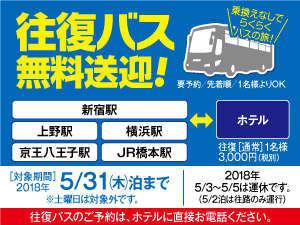 下田海浜ホテル:往復バス無料キャンペーン!