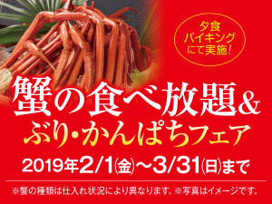 下田海浜ホテル【伊東園ホテルズ】:2月3月のグルメフェア!蟹食べ放題&ぶり・かんぱちフェア
