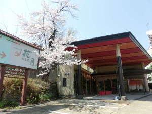 松泉閣 花月の写真