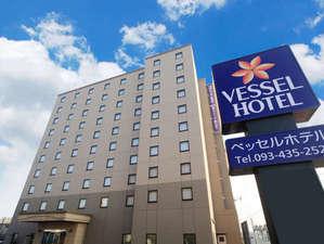 ベッセルホテル苅田北九州空港の写真