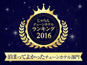 ベッセルホテル苅田北九州空港:「チェーンホテルランキング2016」泊まってよかった「カップル・夫婦シーン」第1位(2017年7月)