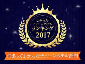 ベッセルホテル苅田北九州空港:「チェーンホテルランキング2017」泊まってよかった「カップル・夫婦シーン」第1位(2018年7月発表)