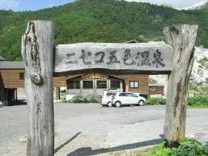 ニセコ五色温泉旅館:天然温泉の宿でごゆっくりおくつろぎ下さい。