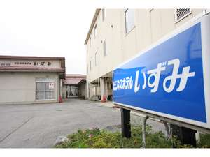 滋賀県長浜市八幡東町224 ビジネスホテルいずみ -01
