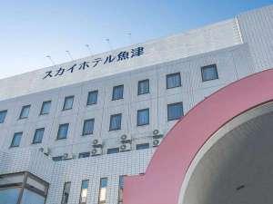 スカイホテル魚津の写真