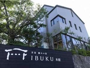 宮島 離れの宿 IBUKUの写真