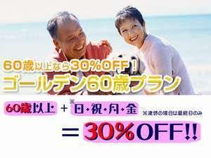 スーパーホテル水戸 天然温泉「梅里の湯」