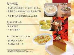リブマックスリゾート鬼怒川:食欲の秋