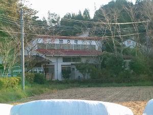 加久藤温泉の写真