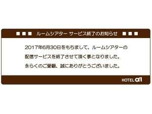 ホテル・アルファ-ワン酒田:ルームシアター サービス終了のお知らせは下記をご参照下さいませ。http://www.alpha-1.co.jp/sakata/