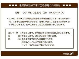 ホテル・アルファ-ワン酒田:電気設備改修工事に因る停電のお知らせは下記をご参照下さいませ。http://www.alpha-1.co.jp/sakata/
