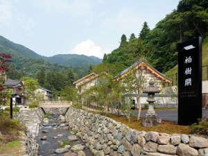 永平寺 親禅の宿 柏樹關の写真