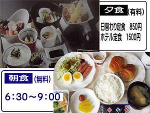ホテルカモ:朝食《無料》、夕食《有料》 上写真はホテル定食の一例