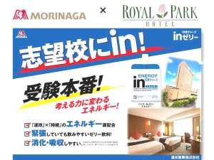 ロイヤルパークホテル:ガンバレ受験生!今年もロイヤルパークホテルは頑張る受験生を応援します!!