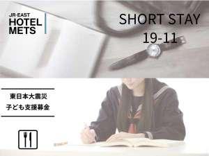JR東日本ホテルメッツ目白