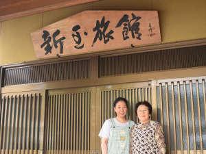 新玉旅館の写真
