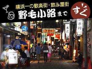 ブリーズベイホテル・リゾート&スパ(BBHホテルグループ):横浜一の歓楽街、飲み屋街である野毛の玄関に位置する