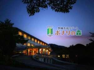 磐梯名湯リゾート ボナリの森の写真