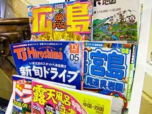 広島インテリジェントホテル:様々な広島観光本や地図などを無料でお貸し出ししております。