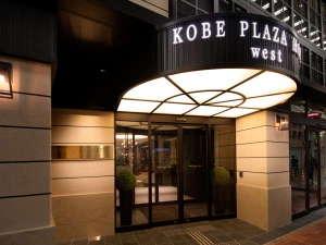 神戸プラザホテルウエスト(2019年12月3日オープン)の写真
