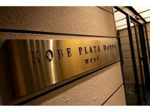 神戸プラザホテルウエストの写真