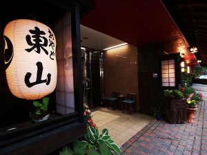 会津東山温泉 おやど東山の写真