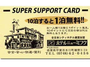 ホテル ニューミフク:当館POINTカード♪10回ご利用いただくと、1泊無料になるお得なカード♪リピーターの方に大好評です。