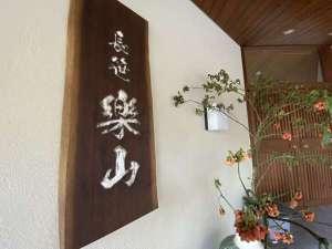 長笹樂山の写真