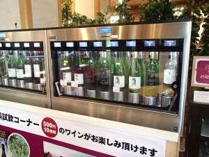 青森ワイナリーホテル:全て自社製造のワインです!16種類よりお好きなものを10杯テイスティング♪