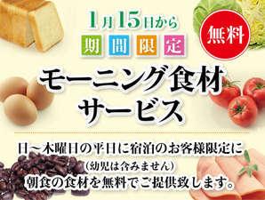 漁り火の宿 海宴坊:【2019/1/15~】平日朝食食材サービス!(ご希望の際は事前にご連絡下さい)