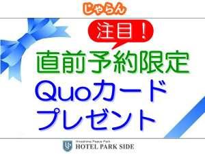 パークサイドホテル広島平和公園前