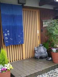 温泉民宿 かわべの写真