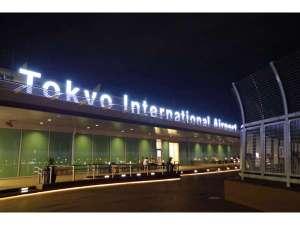 羽田イン:羽田空港