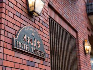 【ホテル大雪】3つの大浴場で湯めぐり!最上階からは層雲峡の景色を一望
